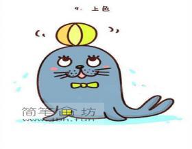 卡通简笔画海狮顶球的画法