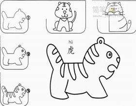 幼儿简笔画老虎的画法步骤教程
