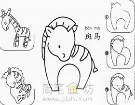幼儿简笔画斑马的画法图解