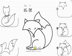 怎么画儿童简笔画小狐狸教程