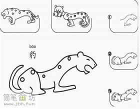 幼儿简笔画豹子的画法步骤