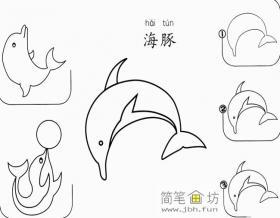 幼儿简笔画海豚的画法