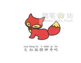 卡通彩色狐狸简笔画画法教程