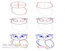 一步一步教你画猫头鹰简笔画