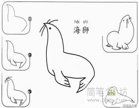 幼儿学画画:海狮的简笔画画法