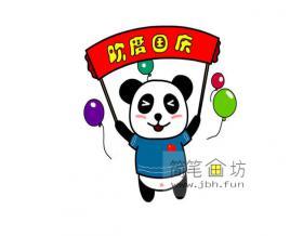 喜迎国庆的卡通熊猫简笔画
