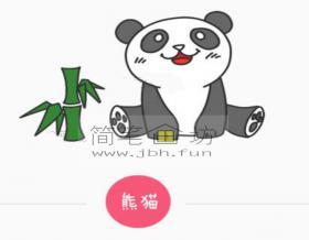 吃竹子的大熊猫儿童简笔画教程