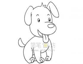 简单九步学画开心吐舌头的小狗简笔画