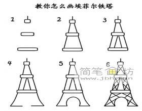 超简单的步骤教你怎么画埃菲尔铁塔简笔画