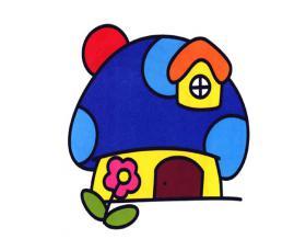 蘑菇小房子简笔画图片【彩色】
