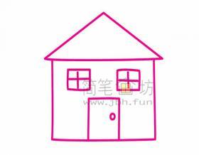 房子简笔画绘画步骤教程