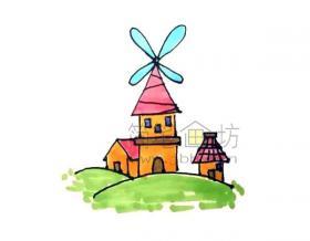 简单几步画美丽的风车屋简笔画【彩色】