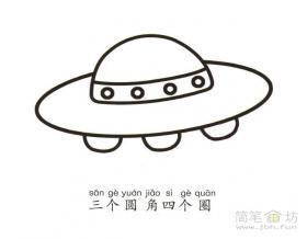简笔画ufo飞碟画法教程