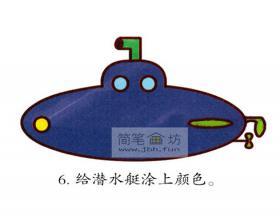 儿童彩色简笔画教程_核潜艇的画法步骤