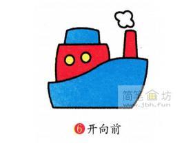 简单漂亮的轮船简笔画画法【彩色】