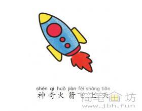 儿童彩色简笔画火箭的画法及图片大全