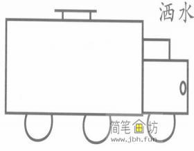 简笔画洒水车的画法步骤教程