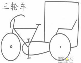 简笔画三轮车的画法步骤教程