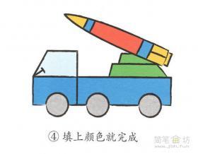 火箭发射车简笔画画法教程【彩色】