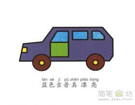 彩色简笔画吉普车的画法步骤教程