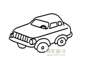 小汽车简笔画