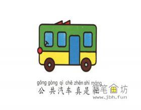 儿童简笔画教程:彩色公共汽车的画法步骤教程