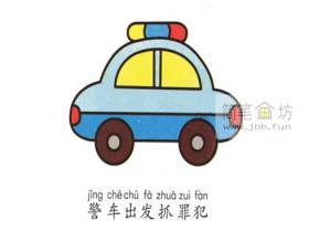 儿童学画画:彩色简笔画警车的画法步骤教程