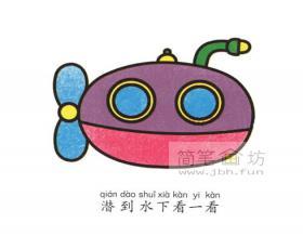儿童简笔画教程:卡通潜水艇的画法【彩色】