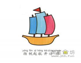 儿童彩色简笔画:帆船的画法步骤教程