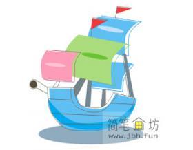 彩色大帆船简笔画步骤教程详解