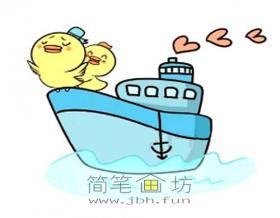 卡通轮船的简笔画详解