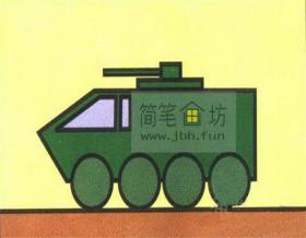 6个步骤教你画装甲车