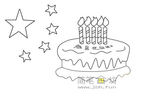 国庆节主题儿童简笔画_祖国生日快乐简笔画画法教程(6)