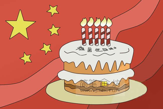 国庆节主题儿童简笔画_祖国生日快乐简笔画画法教程(9)