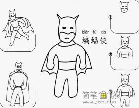 儿童简笔画蝙蝠侠的画法教程