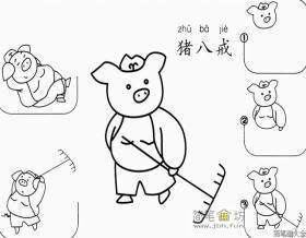 简单的猪八戒简笔画教程