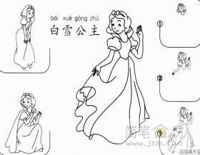 白雪公主简笔画教程