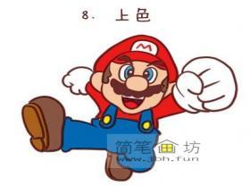 游戏人物简笔画_超级马里奥的画法