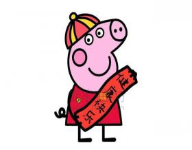 拜年的小猪佩奇简笔画教程【彩色】
