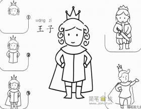 简笔画王子的画法教程