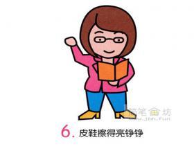拿着课本教书的女教师简笔画画法【彩色】