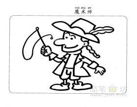 卡通魔术师简笔画图片素材