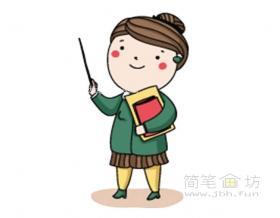 卡通女老师简笔画【彩色】