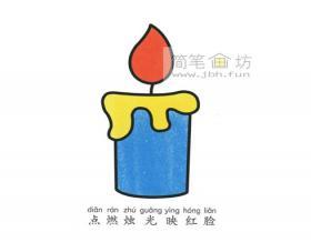 彩色简笔画蜡烛的画法步骤教程