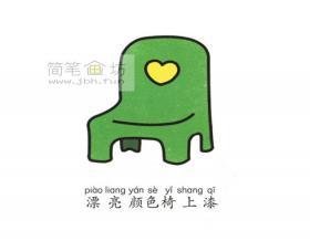 简笔画塑料小椅子的画法教程【彩色】