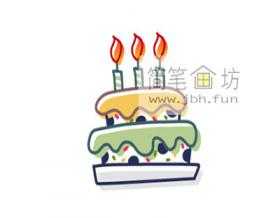 可口的蛋糕的简笔画画法步骤【彩色】
