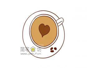 一杯心形咖啡的简笔画画法
