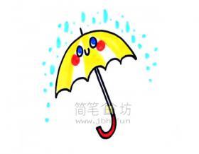 儿童简笔画:雨伞简笔画画法步骤教程【彩色】