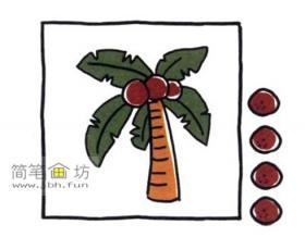 儿童彩色简笔画椰树的画法步骤