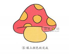 彩色蘑菇简笔画教程